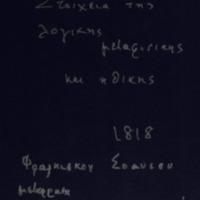 Στοιχεία της Λογικής μεταφυσικής και Ηθικής.pdf