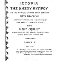 istorianhsoukyprou2.pdf