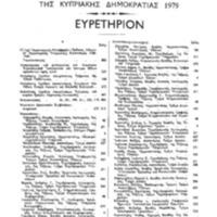 Επίσημη εφημερίδα της Κυπριακής Δημοκρατίας 1979.pdf