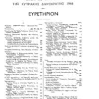 Επίσημη εφημερίδα της Κυπριακής Δημοκρατίας 1968.pdf