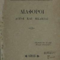 Διάφοροι Λόγοι και Μελέται.pdf