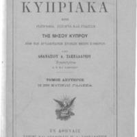 kypriakahtoi2.pdf