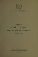 6-Τρίτο Έκτακτο Σχέδιο Οικονομικής Δράσεως (1979-1981).pdf