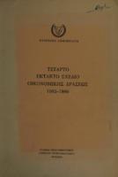 7-Τέταρτο Έκτακτο Σχέδιο Οικονομικής Δράσεως (1982-1986).pdf