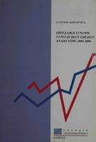 11-Επιτελική Σύνοψη Στρατηγικού Σχεδίου Ανάπτυξης (2004-2006).pdf