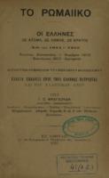 Το Ρωμαϊκό οι Έλληνες ως άτομα, ως Έθνος, ως Κράτος από του 1821 - 1923.pdf