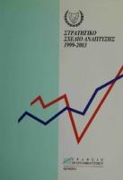 10-Στρατηγικό Σχέδιο Ανάπτυξης (1999-2003).pdf