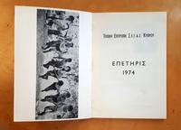 ΚΥΠΡΟΣ 1974 ΣΤΙΒΟΣ ΤΕΣΚ.jpg