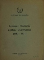 2-Δεύτερο Πενταετές Σχέδιο Αναπτύξεως (1967-1971).pdf