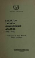 4-Έκτακτο Σχέδιο Οικονομικής Δράσεως (1975-1976).pdf