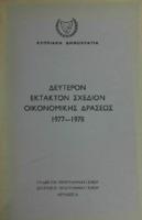 5-Δεύτερο Έκτακτο Σχέδιο Οικονομικής Δράσεως (1977-1978).pdf