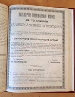 ΓΣΠ 1929 ΠΟΔΟΣΦΑΙΡΙΚΟ ΠΡΩΤΑΘΛΗΜΑ.jpg