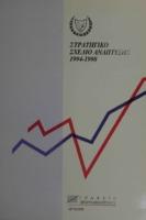 9-Στρατηγικό Σχέδιο Ανάπτυξης (1994-1998).pdf