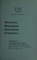 1-Πενταετές Πρόγραμμα Οικονομικής Αναπτύξεως (1962-1966).pdf